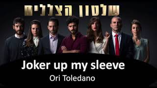 Joker up my sleeve - Ori Toledano (שלטון הצללים)