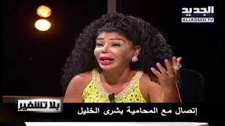 امل حمادة تحاور تمام بليق في الحلقة الاخيرة من بلا تشفير - Amal Hamadeh Bala Tashfeer 19/09/2018