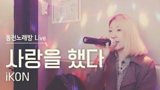 사랑을 했다(iKON) - 동전노래방Live l 유하미 cover