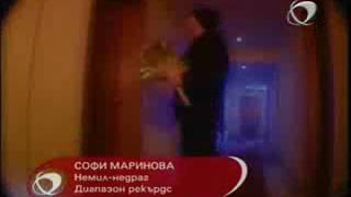Софи Маринова - Немил Недраг