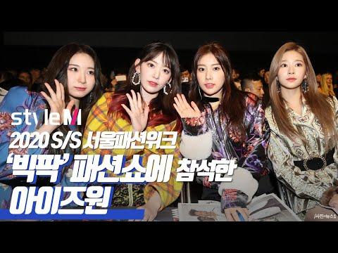 서울패션위크 '빅팍' 2020 S/S 패션쇼에 참석한 아이즈원(IZONE)