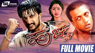 Huccha | Kannada Full HD Movie | Kiccha Sudeep, Rekha | New Kannada Movies width=