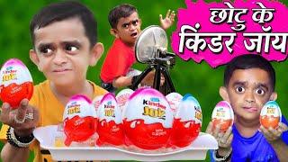 CHOTU DADA KE KINDER JOY   छोटू दादा के किंडर जॉय   Khandesh Hindi Comedy   Chotu Comedy Video