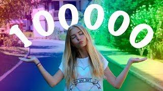 MC JUICY BUNS - 100000 (Official Music Video) | T-Fest Х Скриптонит - Ламбада