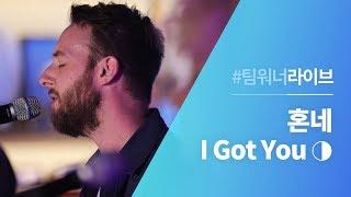 #Team워너 Live : 혼네 (HONNE) - I Got You ◑