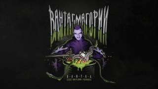 Вантка - Хипноза /feat. Madmatic & Polina/