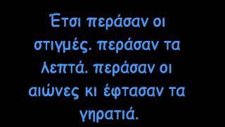 Μοναξιά-Sanjuro(στίχοι)