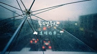 [中韓字幕] SHINee - 투명 우산 (Don`t Let Me Go) [Lyrics Video]
