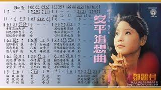 鄧麗君 - 安平追想曲 1971年【歌譜版】24bit