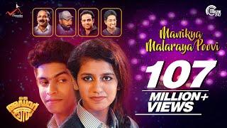 Oru Adaar Love | Manikya Malaraya Poovi Song Video| Vineeth Sreenivasan, Shaan Rahman, Omar Lulu |HD width=