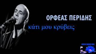 Kati mou krivis Orfeas Peridis / Κάτι μου κρύβεις Ορφέας Περίδης