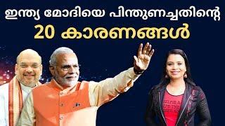 20 Reasons why Narendra Modi won the Indian Lok Sabha Election | Malayalam News | Sunitha Devadas