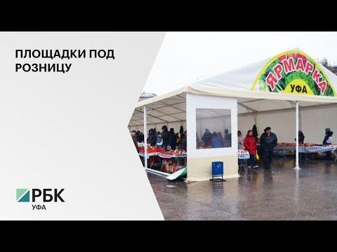 В Башкортостане к 2024 году планируется создать 15 новых розничных рынков