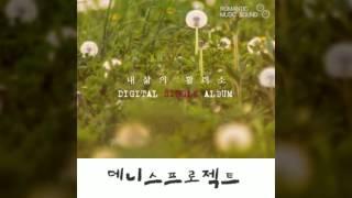 ➠ 내 삶의 활력소 (Feat. 노훈) - 데니스프로젝트