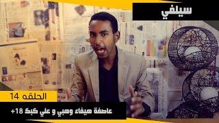 #سيلفي 14 | عاصفة هيفاء وهبي و علي كبك +18