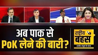 Article 370 के बाद PoK पर PM Modi के रुख से घबराया Pakistan! Rashtriya Bahas with Ajit Anjum