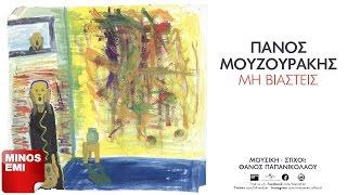 Μη Βιαστείς - Πάνος Μουζουράκης | Official Audio Release