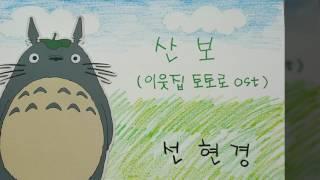 """""""산보"""" 2중주 (오카리나 연주)"""