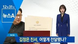 김정은 친서, 어떻게 전달됐나?…김여정이 들고왔나? | 뉴스A