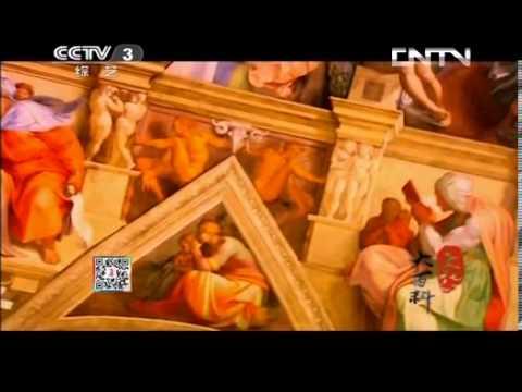文化大百科 《文化大百科》 20131117 西斯廷教堂 - YouTube