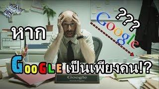 หาก Google เป็นเพียงผู้ชายคนหนึ่ง [พากย์นรก]
