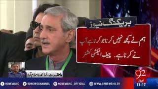 Chief Election Commissioner replies to Jahangir Tareen - 92NewsHD