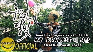 박보검 Park Bo Gum 내 사람 My Dearest (Moonlight Drawn by Clouds OST Part 11) Cover