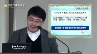 성서40주간 - 성경인물탐방(천지창조2)