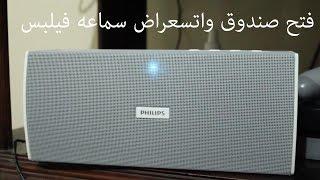 فتح صندوق واستعراض سماعه فلبس| PHILIPS ENCEINTE Portable