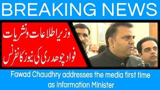 Fawad Chaudhry addresses the media first time as Information Minister | 20 August 2018 | 92NewsHD