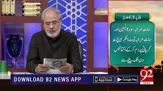 Quote | Hazrat Ali (RA) | Subhe E Noor | 9 Oct 2018 | 92NewsHD