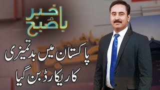 Bakhabar Subh | Misuse of Social Media | Sohail Iqbal Bhatti  | 22 June 2018 | 92NewsHD