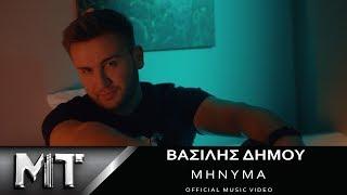Βασίλης Δήμου - Μήνυμα | Vasilis Dimou - Minima | Official Video Clip HQ 2017