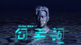 HTC VIVE X Eric周興哲《同義詞 Lies》VR 2D版MV 搶先看 Official Music Video