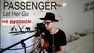 Passenger - Let Her Go (Кавер на русском/Cover in Russian) - Bunny Roy Project