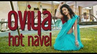 Oviya Hot Navel Show in Saree | Bigg Boss Oviya Hot Dance Ass Shake | Actress Enjoying width=