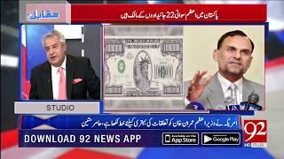 Azam Swati's real name is Bashir Ahmad: Rauf Klasra | 5 Dec 2018 | 92NewsHD
