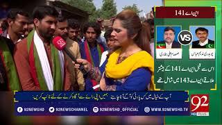Intikhab Ahtisab   Problems of NA-141 Okara1   20 July 2018   92NewsHD