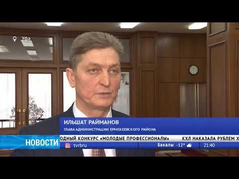 Радий Хабиров встретился с главами Абзелиловского и Ермекеевского районов