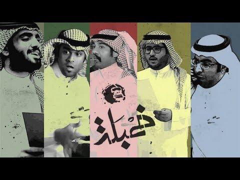 Khambalah: Tweeteaucracy | خمبلة: تـويـتــقـراطـيـة