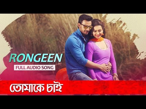 Rongeen ( রঙীন ) Lyrics – Tomake Chai ( 2017 ) | Dev Arijit