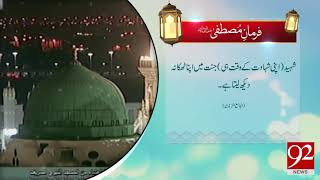 Farman e Mustafa (PBUH) | 9 July 2018 | 92NewsHD