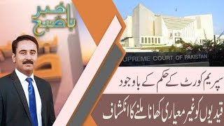 Bakhabar Subh | Mega corruption in Development Schemes in Balochistan  | 11 Dec 2018 | 92NewsHD