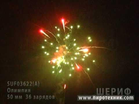 Fireworks SUF03622A 36s 50мм Олимпия Шериф www.pyro-ua.com