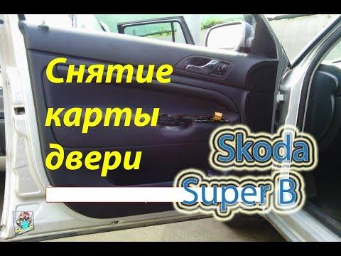 Снятие обшивки двери - Skoda SuperB 1.8i