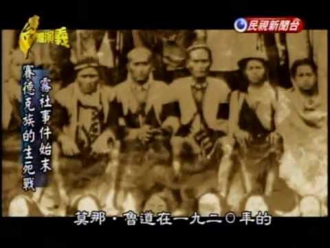 台灣演義:霧社事件(1/3) 20110911 - YouTube
