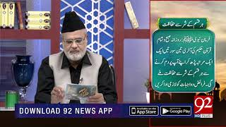 Quote | Hazrat Ali (RA) | Subh E Noor | 28 Nov 2018 | Headlines | 92NewsHD