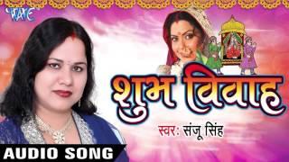 पावे पैजनिया ऐ बेटी | Paye Pajania E Beti | Shubh Vivah | Sanju Singh | Vivah Geet