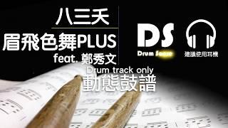 鼓譜 Drums only【眉飛色舞PLUS】八三夭831 x 鄭秀文 Sammi Cheng Drum Scores 動態鼓譜試閱