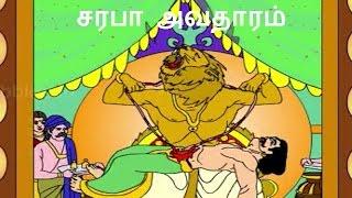 சரபா அவதாரம்   Lord Shiva Tamil Stories